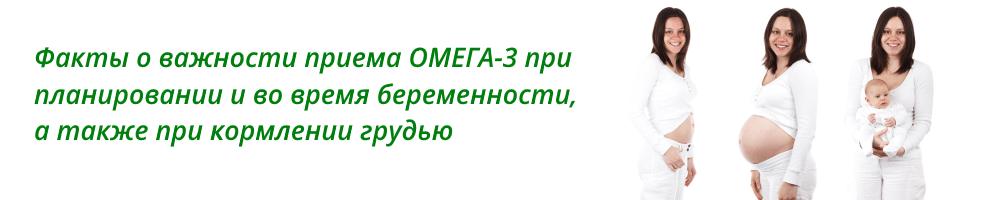 Факты о важности приема ОМЕГА-3 при планировании и во время беременности, а также при кормлении грудью