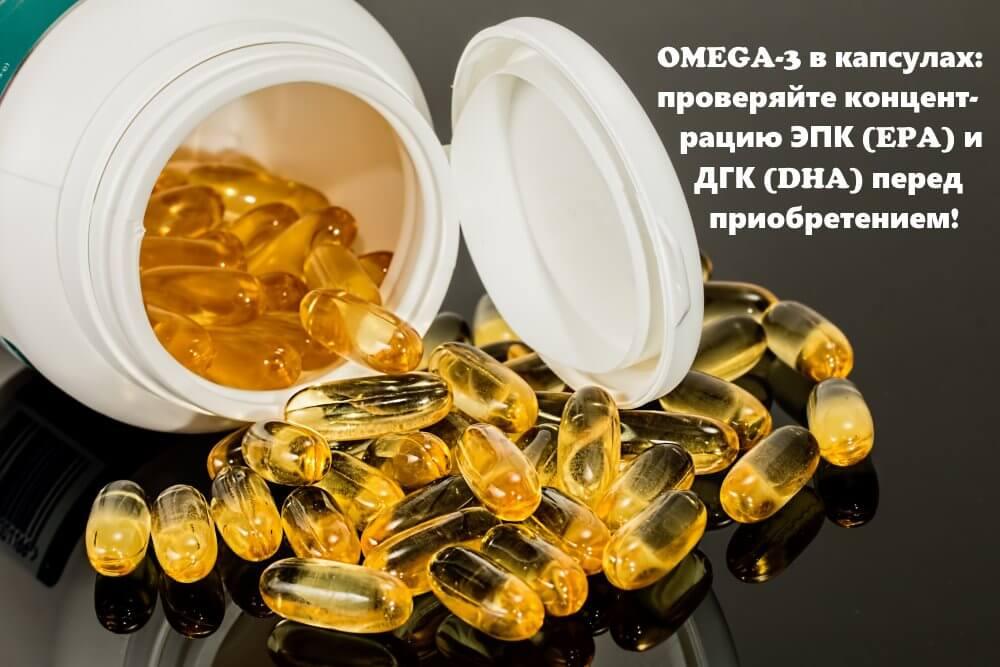 ОМЕГА-3 в капсулах: проверяйте содержание ЭПК и ДГК перед покупкой!