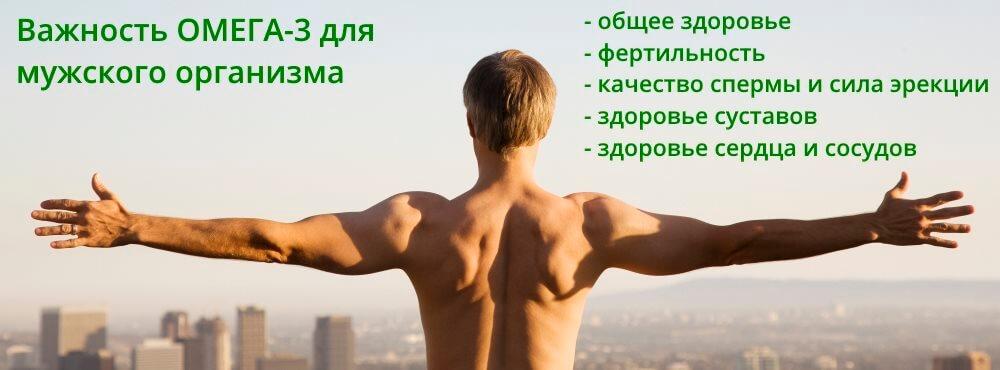 Важность омега-3 для мужского здоровья